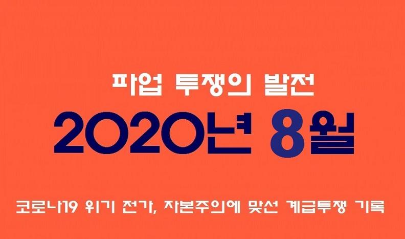 8월 투쟁3.jpg