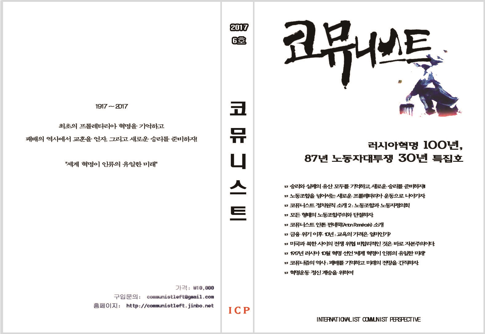 6com cover.jpg