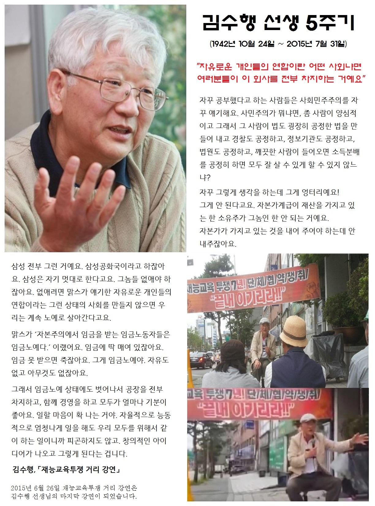 김수행 선생 5주기1.jpg