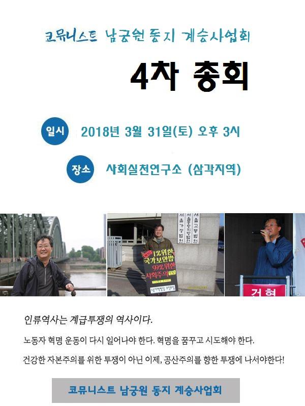 계승사업회 4차 총회 3.31.jpg